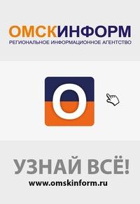 Новости Омска и Омской области