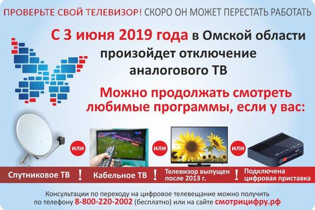 Цифровое ТВ.jpg